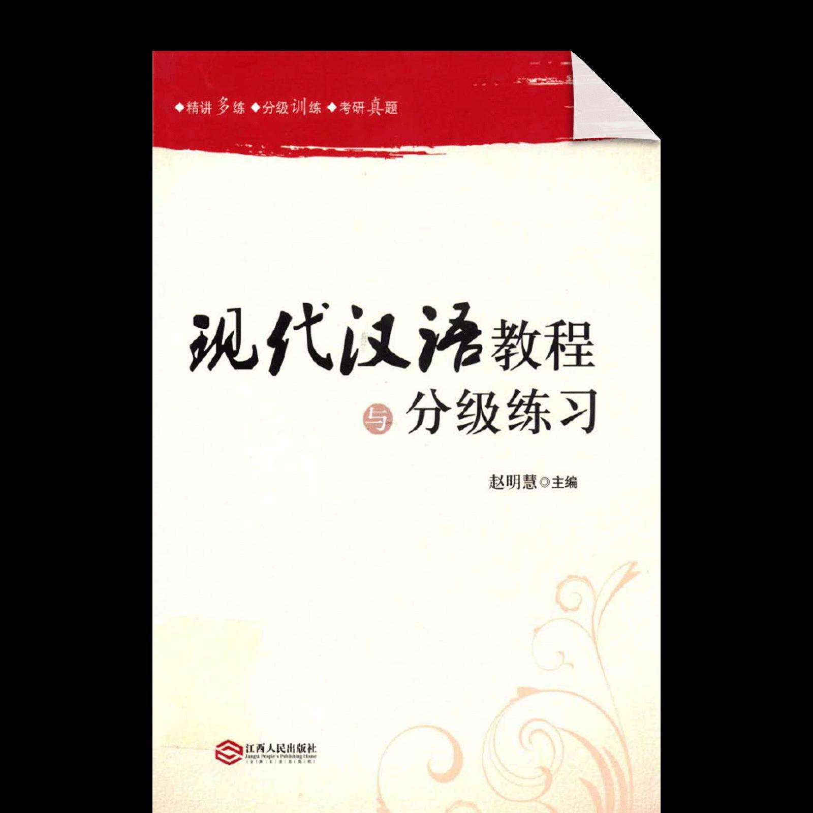 Xiandai Hanyu Jiaocheng Fenji Lianxi