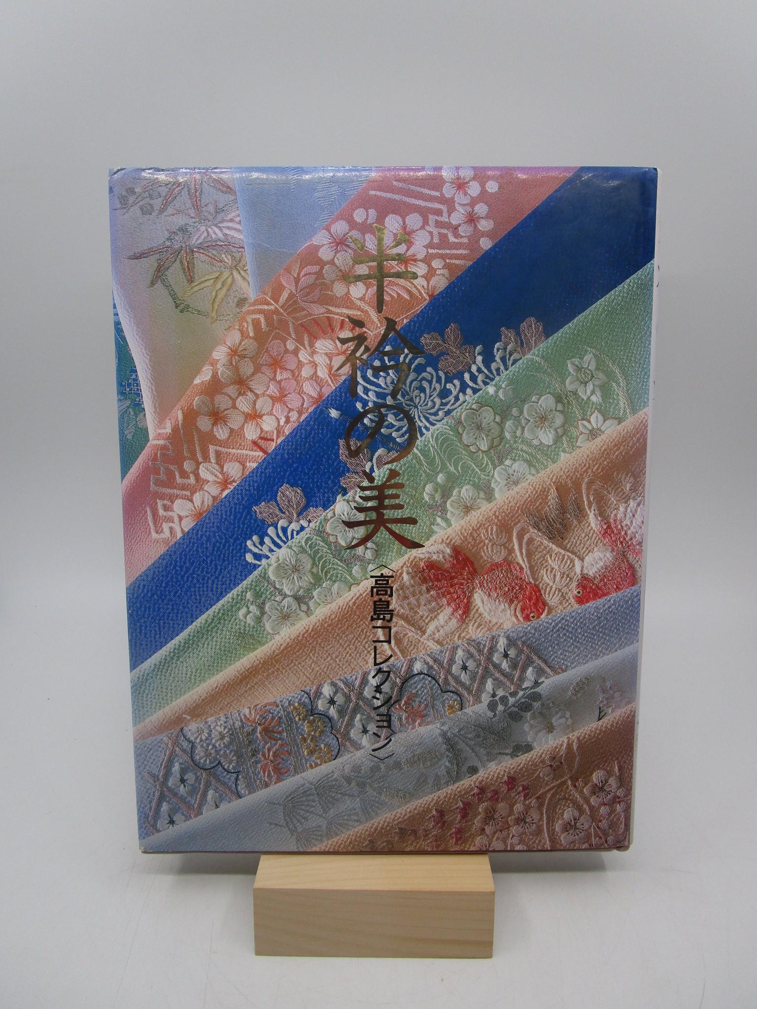 Image for Haneri no bi: Takashima korekushon (Japanese Edition)