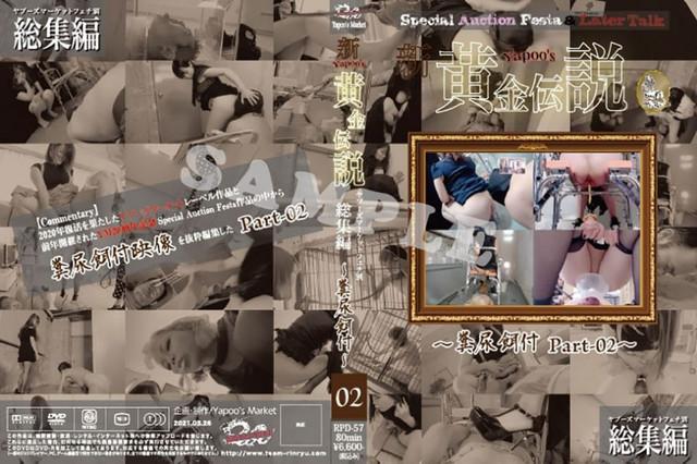 RPD-57 新・yapoo's黄金伝説Special Auction Festa &Later talk-糞尿餌付Part-02