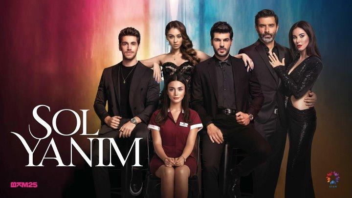 ჩემი მარცხენა მხარე Sol Yanim