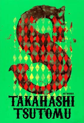 TAKAHASHI-TSUTOMU-S-COVER.jpg