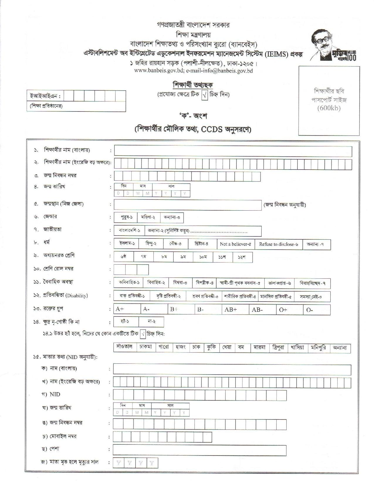 Student-Profile-Form