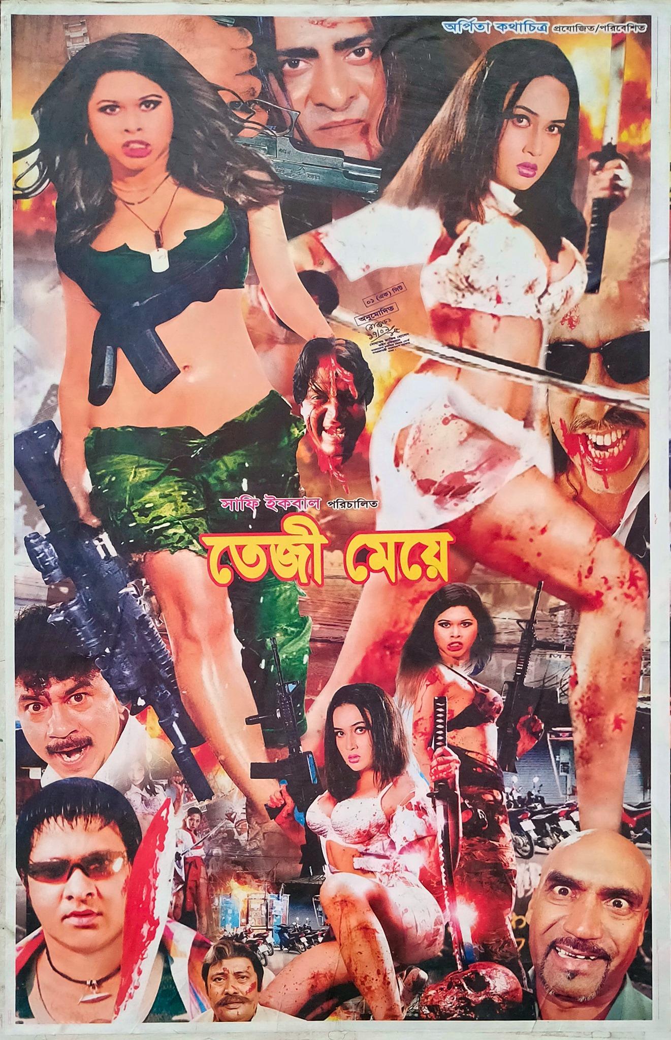 Teji Meye (2021) Bangla Hot Movie 720p HDRip 700MB Download