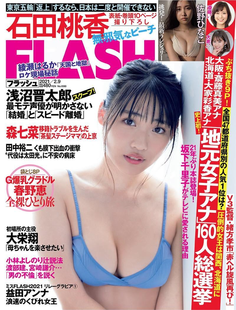 FLASH-2021-02-09 石田桃香 佐野ひなこ 益田アンナ ゆらね 春野恵