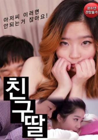 Friends Daughter (2021) Korean Full Movie 720p Watch Online