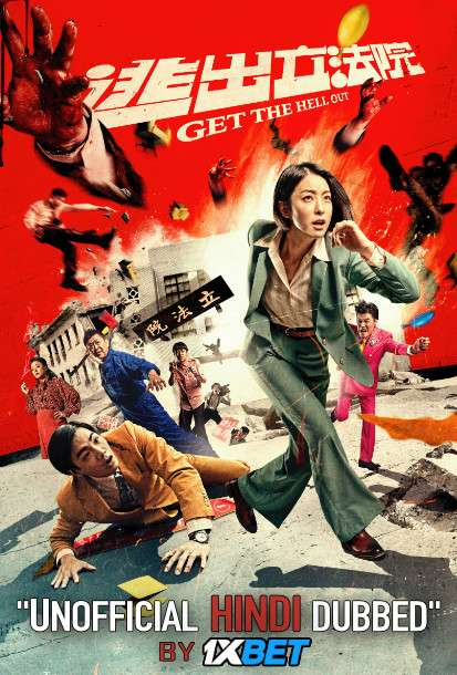Get the Hell Out (2020) Dual Audio 720p HDRip 900MB | 300MB Download