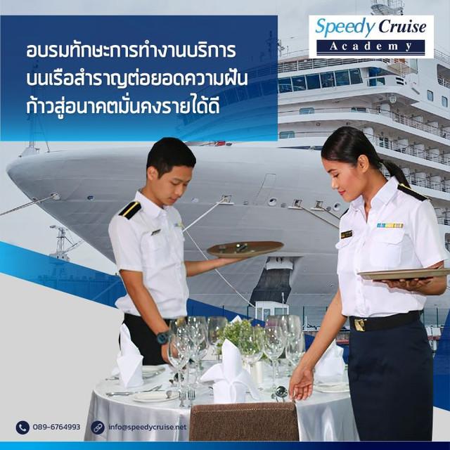content-speedy-Cruise-02