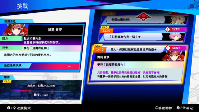 Topics tagged under 遊戲情報 on 紀由屋分享坊 012