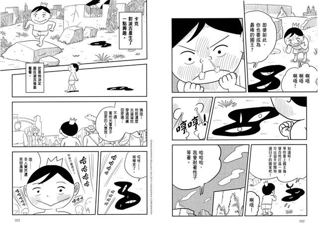 Topics tagged under 尖端 on 紀由屋分享坊 01-P22-P23