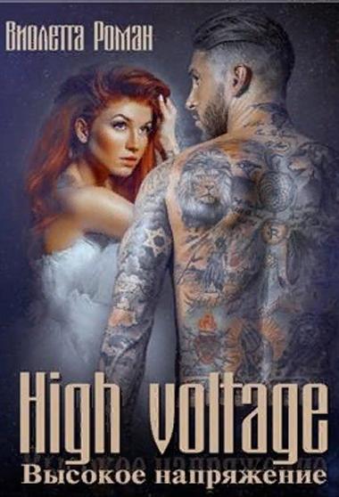 High voltage. Виолетта Роман