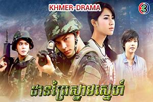 Dam-Prey-Snam-Sne-Khmer-Drama