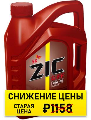 ZIC G-FF 75W-85 (GL-4) (синт.) 4л