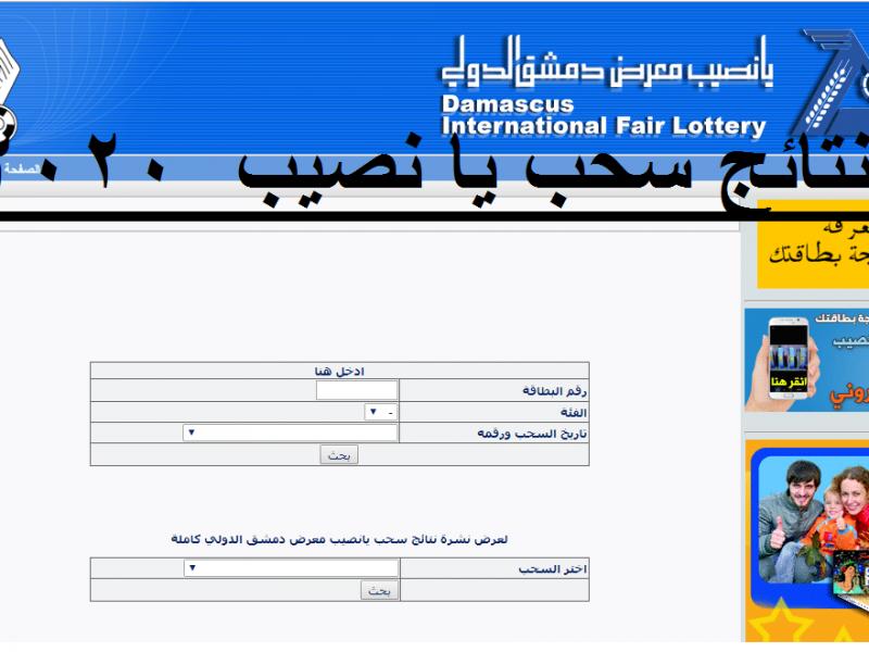 تحديث نتائج سحب يانصيب معرض دمشق الدولي||الإستعلام عن نتائج اليانصيب بمعرض دمشق الدولي 2020