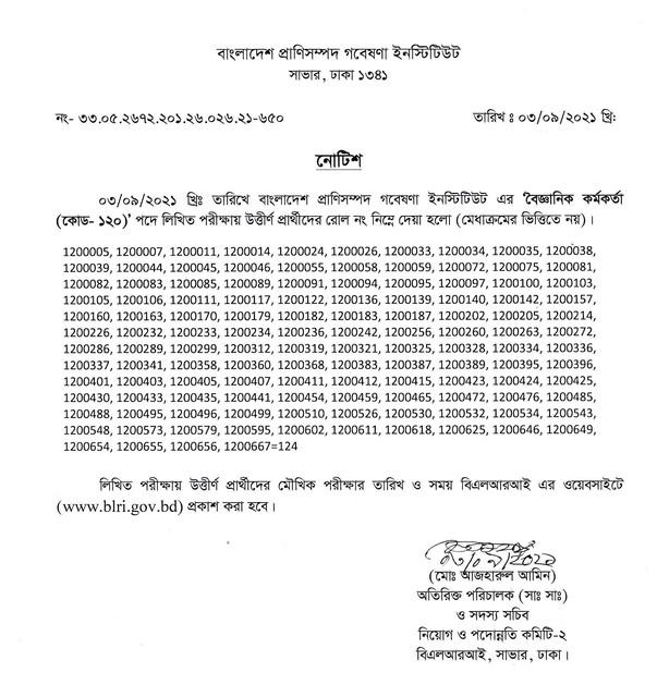 Bangladesh-Livestock-Research-Institute-Written-Result