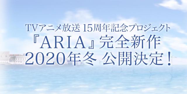 《水星領航員》(ARIA)完全新作 2020年冬 公開決定! Aria