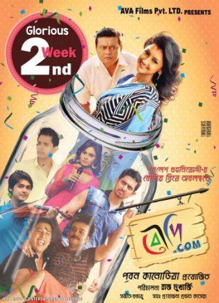 Boudi.Com (2020) Bengali 720p WEB-DL x265 AAC 750MB