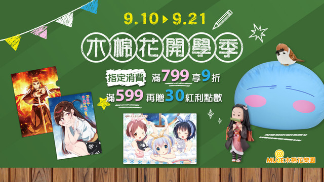 Topics tagged under 動漫 on 紀由屋分享坊 Banner-960x540-600-K