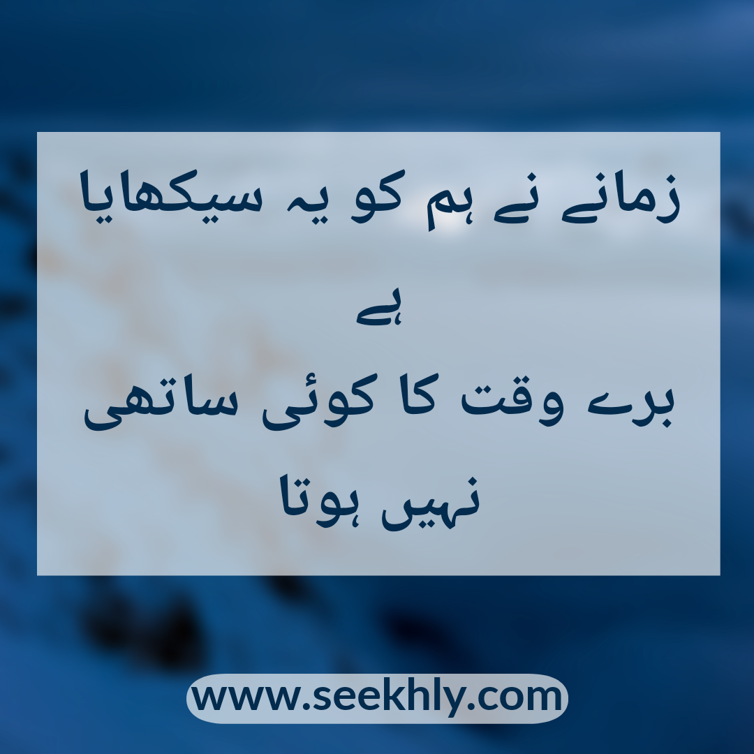 Sad Quotes About Life in Urdu,Urdu poetry,Urdu Quotes,sad quotes in urdu,Sad Poetry,