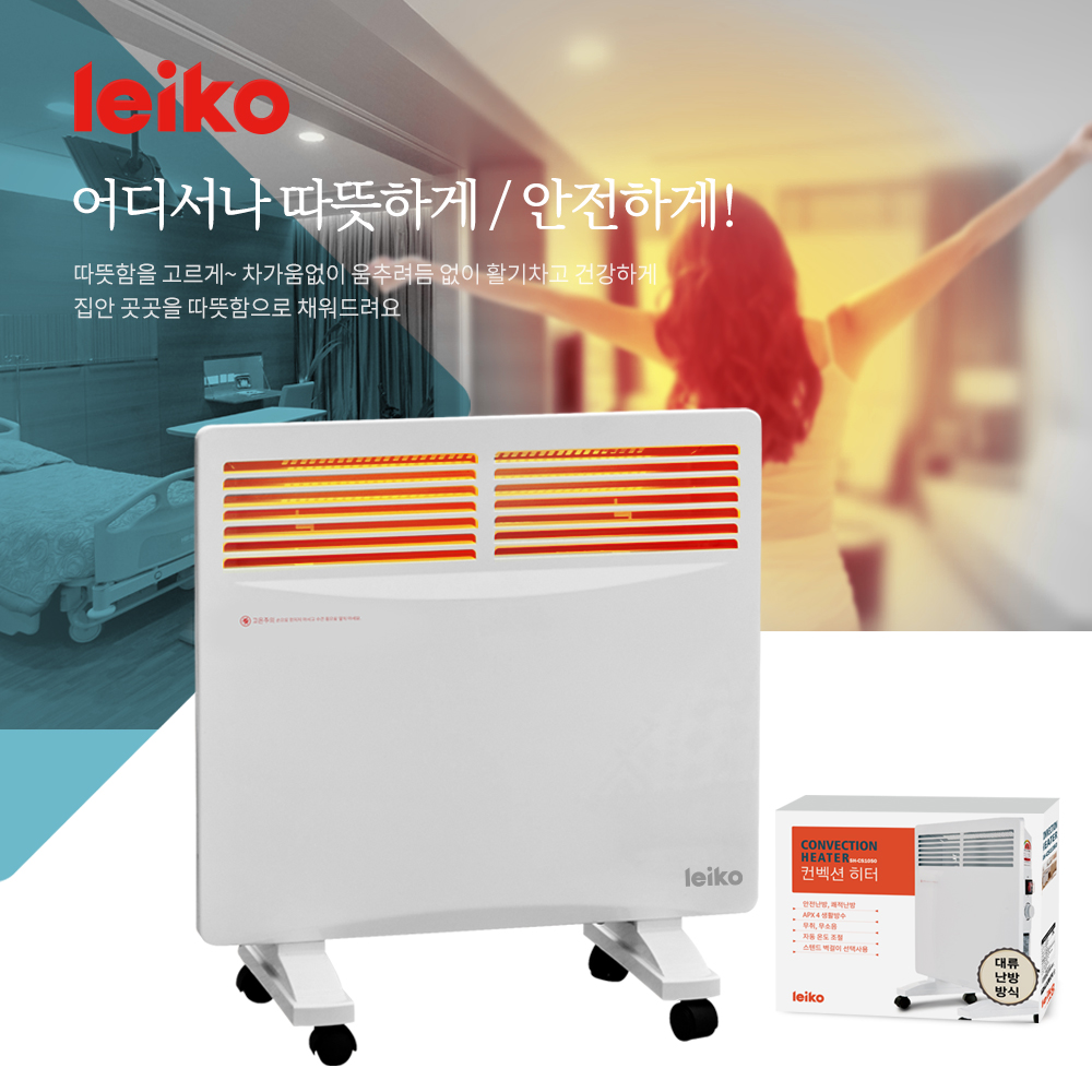 [코드번호:EL0133(입고일미정)][LEIKO] 레이코 컨벡션 히터_H-C1050