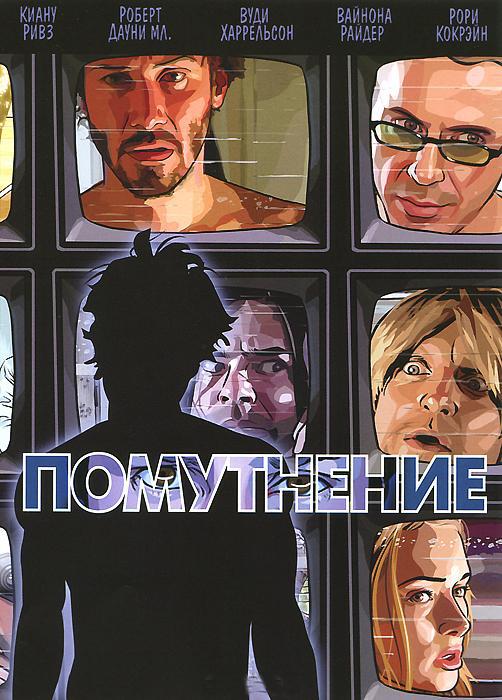 Смотреть Помутнение / A Scanner Darkly Онлайн бесплатно - Действие фильма разворачивается в недалеком будущем в округе Орандж, штат Калифорния. В...