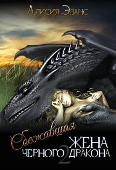 Сбежавшая жена Черного дракона. Книга вторая - Алисия Эванс