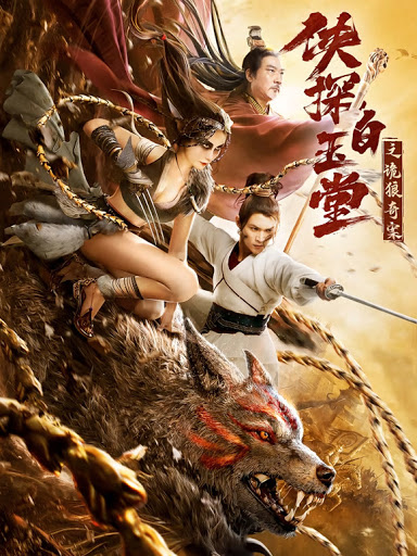 Dare Maneater Wolf (2021) Chinese 720p HDRip x264 AAC 600MB ESub