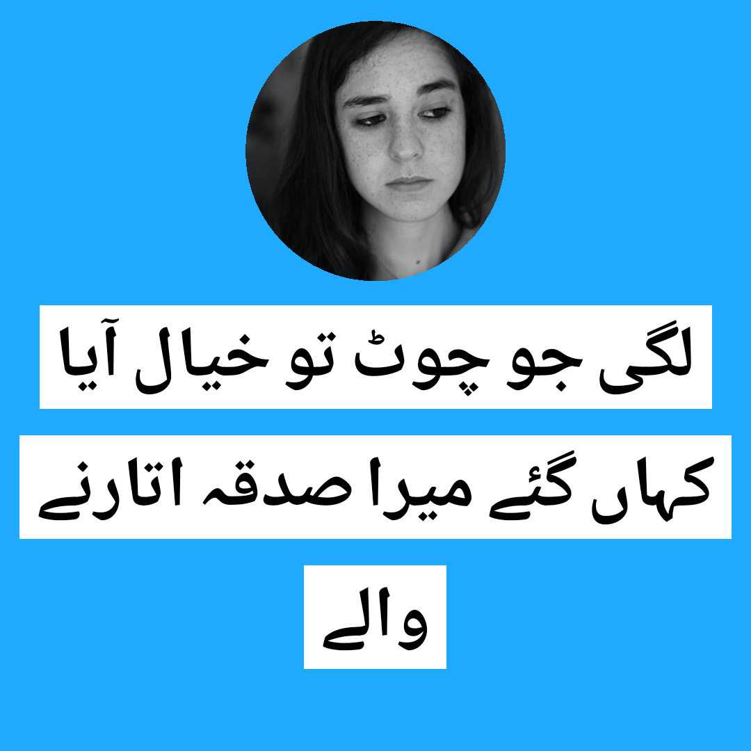 Sad Poetry,sad poetry in urdu,sad quotes in urdu,Sad Quotes About Life in Urdu,