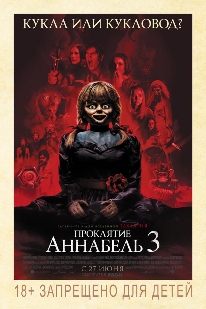 Смотреть Проклятие Аннабель 3 / Annabelle Comes Home Онлайн бесплатно - Преисполнившись решимости удержать Аннабель от дальнейших разрушений и хаоса, демонологи...