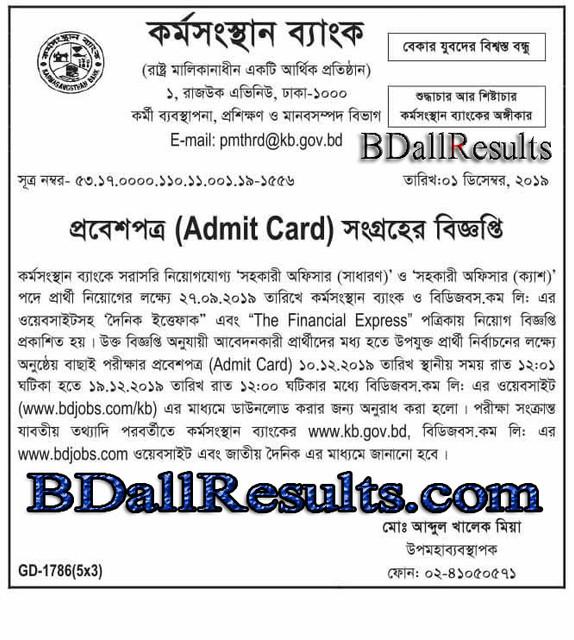 Karmasangsthan-Bank-KSB-Admit-Download-Notice-2019-copy