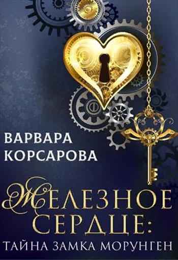 Железное сердце: Тайна замка Морунген. Корсарова Варвара