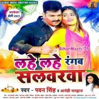 Lahe Lahe Rangab Rani Tohar Salvarwa Ho Ghor Ke Leyail Bani Lalka Colorwa Ho (Dj Song)