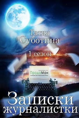 Записки журналистки 1. Суботина Татия