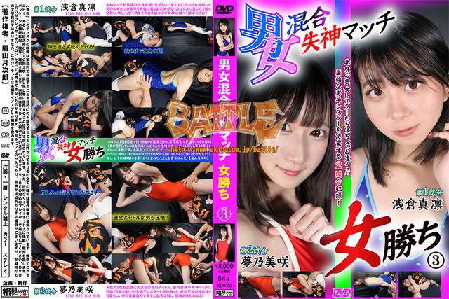 KDW-03 男女混合失神マッチ女勝ち 3