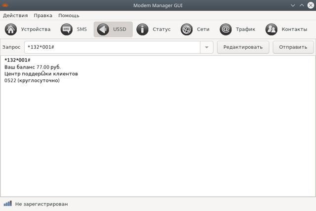 Modem-Manager-GUI003-ussd