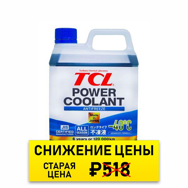 Антифриз TCL-40C Blue 2л (длительное действие)