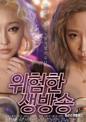 Dangerous Live Broadcast (2021) Korean Full Movie 720p Watch Online