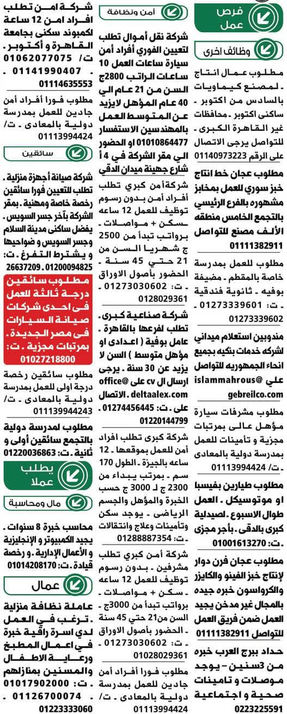 وظائف الوسيط اليوم القاهرة والجيزة الجمعة 5 يونيو وظائف خالية 5 6 2020 وظيفة كوم وظائف اليوم