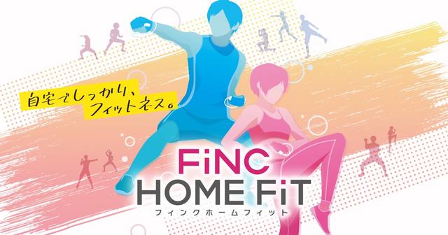 日本遊戲公司 Pocket 公開Switch平台全新健身遊戲《FiNC HOME FiT》,預定於10月29日發售,日服售價實體版/下載版稅前5500日元。 Image