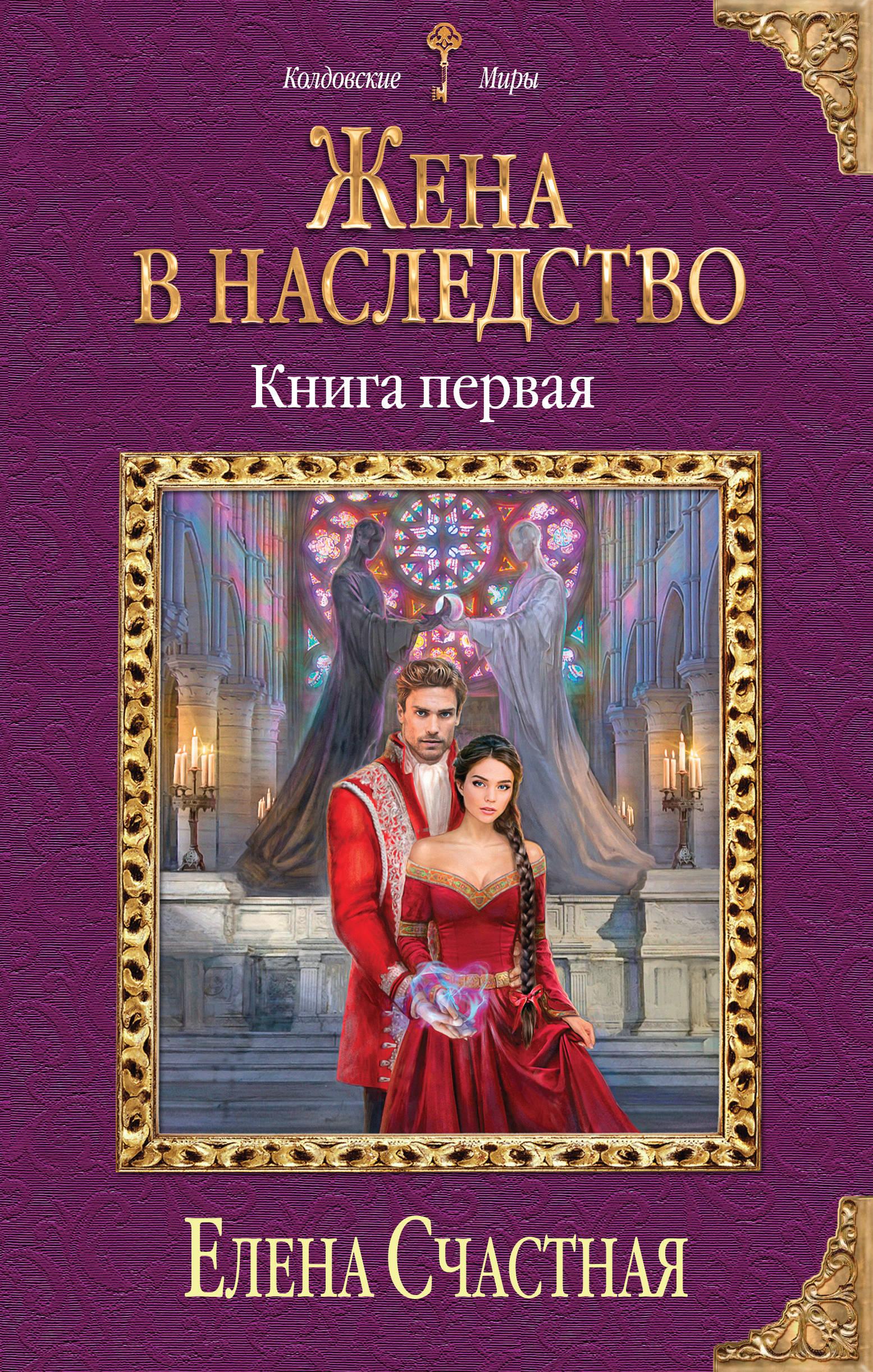 Елена Счастная «Жена в наследство. Книга первая»