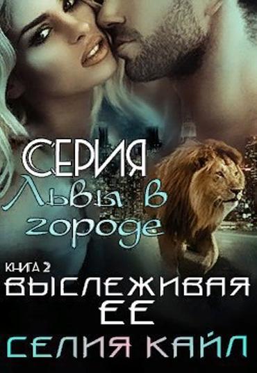 ВЫСЛЕЖИВАЯ ЕЕ. Селия Кайл