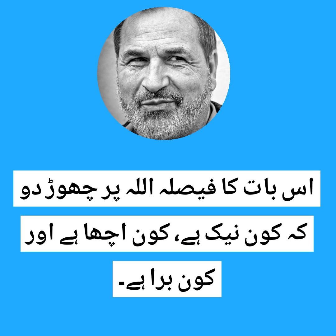 Urdu poetry,aqwal e zareen in urdu,aqwal e zareen in urdu images,