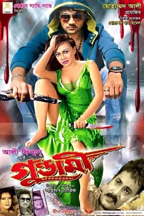 Gundami 2021 Bangla Movie 720p BluRay 800MB Download
