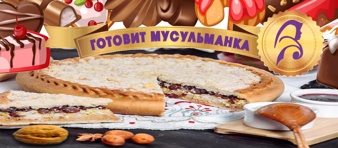 Татарское блюдо - Губадия