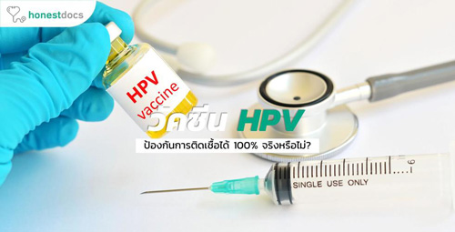 key-5-HPV