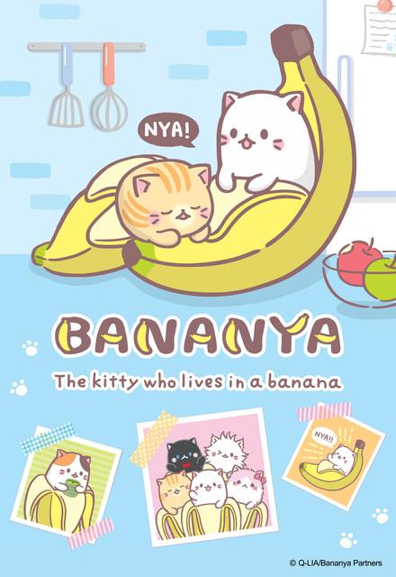 GUCCI與羚邦攜手推出Bananya香蕉喵系列時尚單品 Bananya-Season-1-Key-Visual