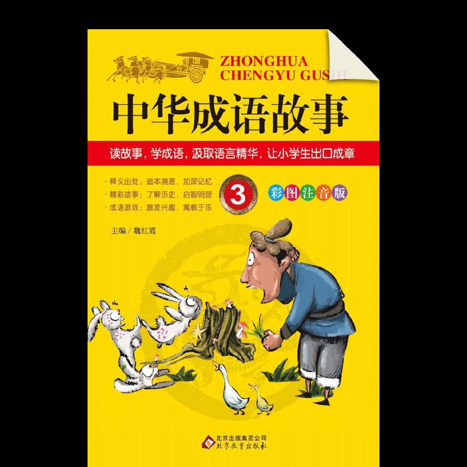 Zhonghua Chengyu Gushi 3