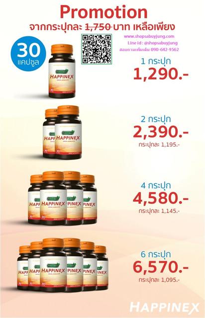 Promotion-Happinex-shopsabuyjung