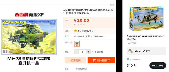 """""""4D puzzle model"""" -Китайский производитель - Страница 2 Mi-28"""