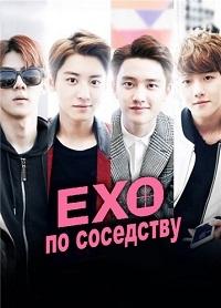 EXO по соседству | EXO Next Door | Woori Yeopjibe EXO ga Sanda