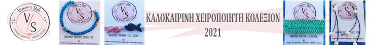 https://www.dromenatoutopoumas.gr/2020/07/blog-post_73.html